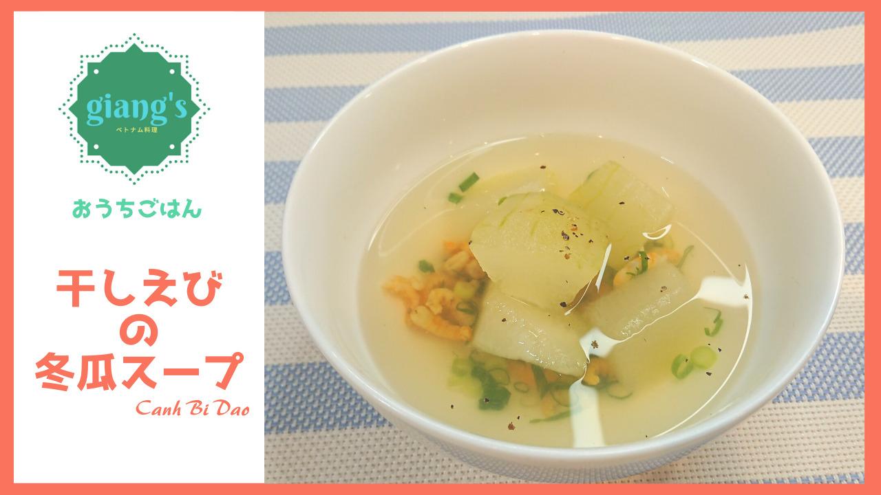 干しえびと冬瓜のスープ